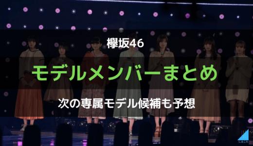 欅坂46モデルメンバー一覧まとめ!モデル候補のメンバーもチェック♪