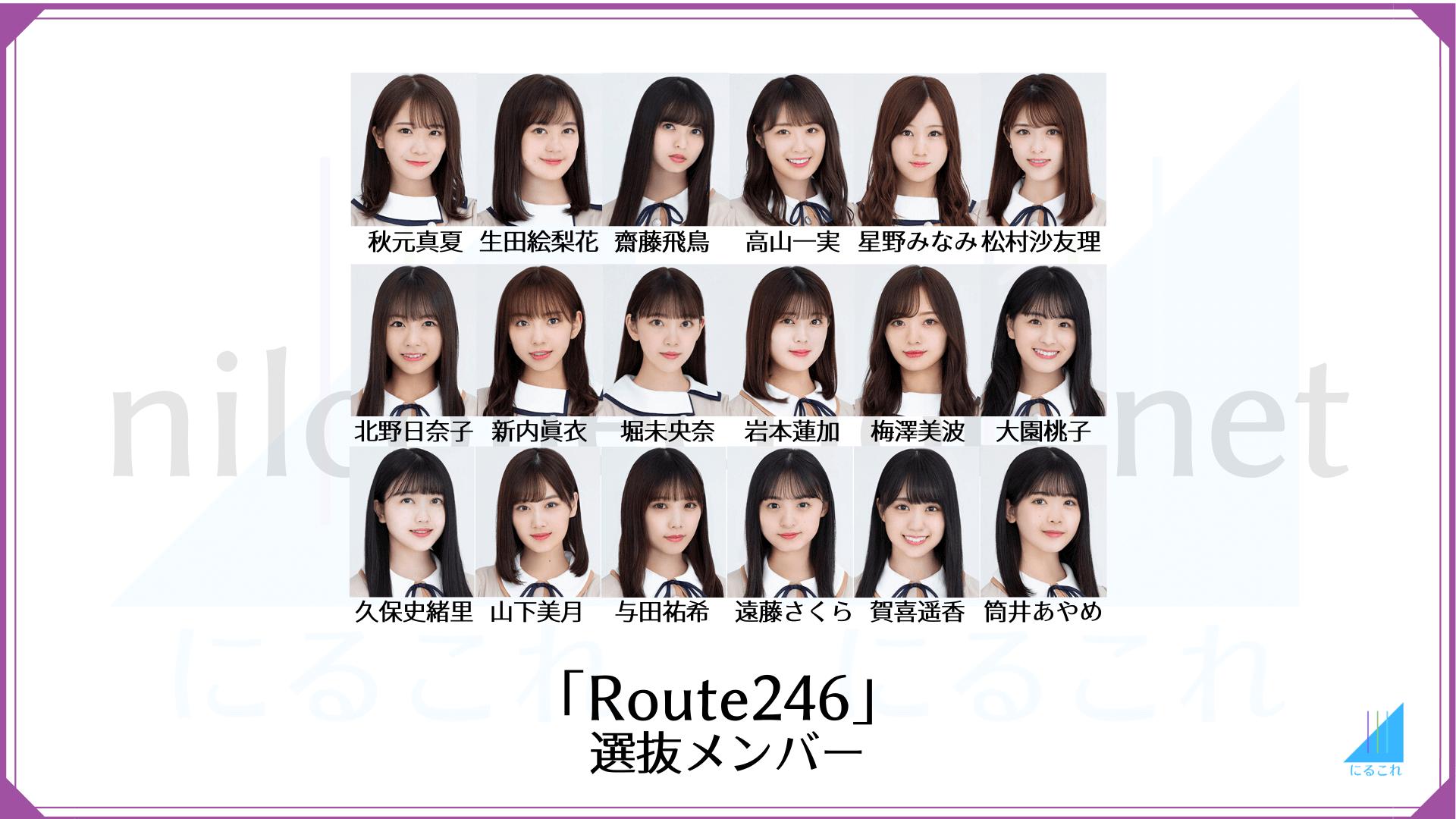 乃木坂46 「Route246」の選抜メンバー