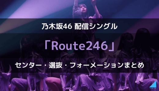 Route246のセンターと選抜メンバー&フォーメーション・福神まとめ【乃木坂46/配信限定シングル】