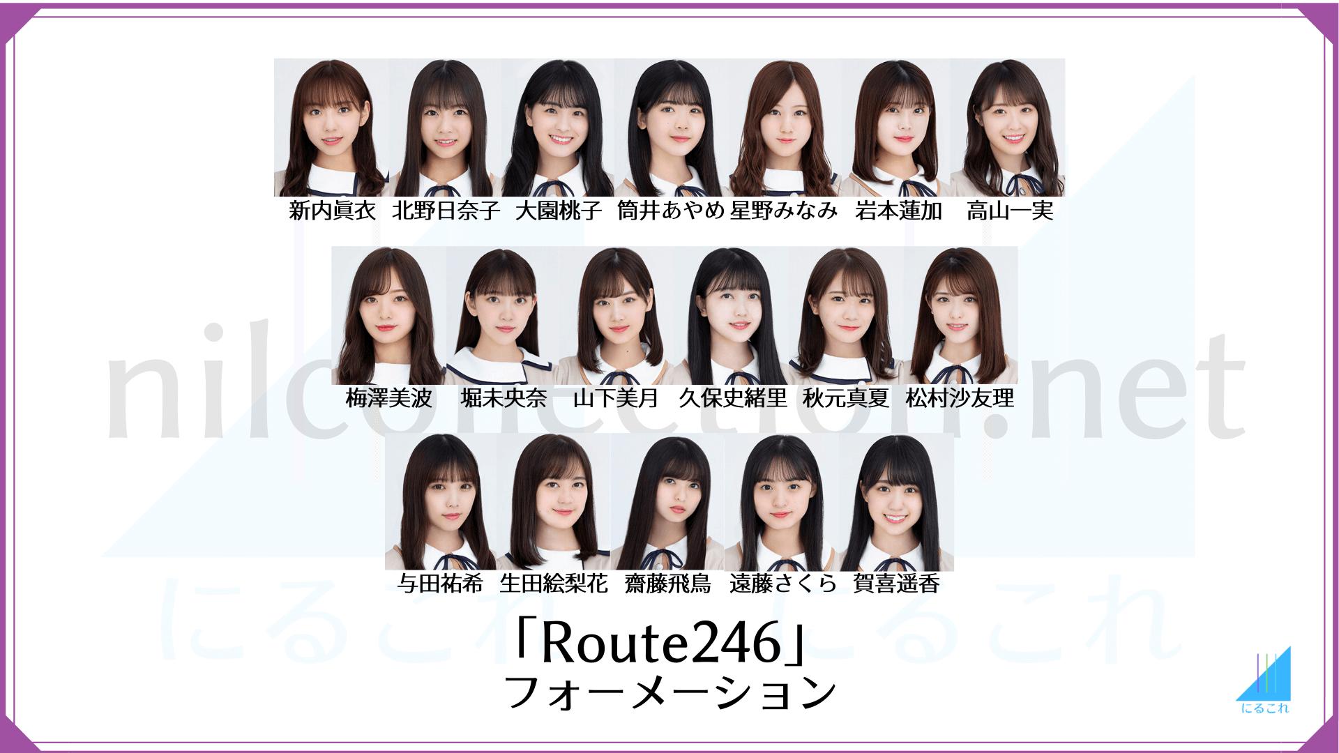 Route246のフォーメーション 乃木坂46