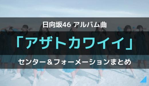 アザトカワイイのセンター&フォーメーションまとめ【日向坂46/アルバムリード曲】