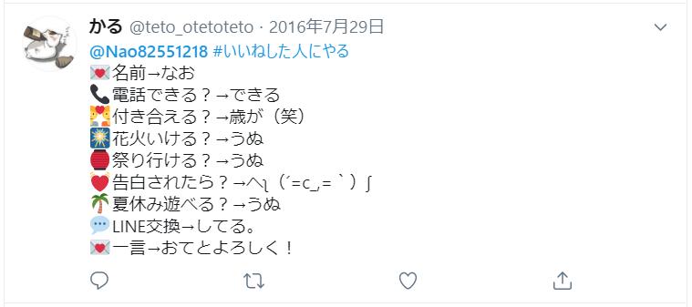 小坂菜緒へ対するかる(@teto_otetoteto)のツイート