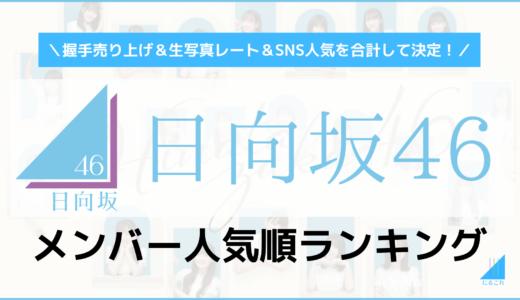 日向坂46人気順メンバーランキング2021年最新版!日向坂で握手が人気のメンバーは誰!?