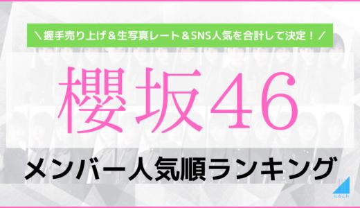 櫻坂46メンバー人気順ランキング2021年最新版!欅オタクが教えるリアルな人気序列