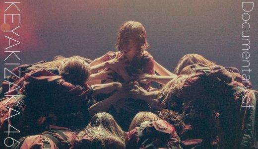 映画「僕たちの嘘と真実 Documentary of 欅坂46」ネタバレ感想!タイトル『嘘と真実』の意味とは