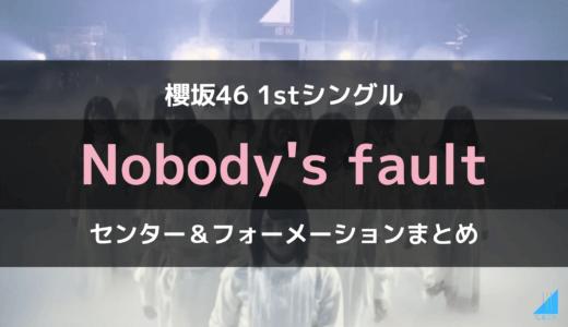 Nobody's faultのセンターと選抜メンバー&フォーメーションまとめ【櫻坂46/1stシングル】