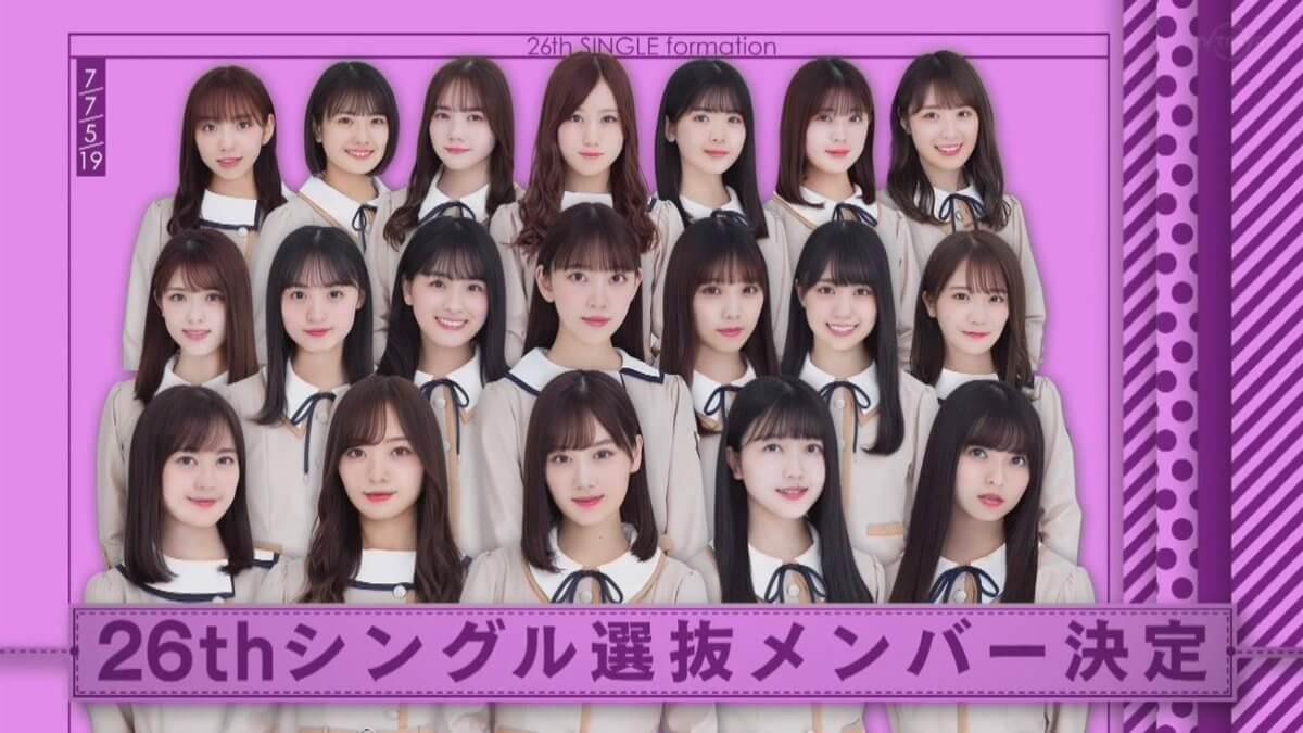 乃木坂46 26thシングル「僕は僕を好きになる」の選抜メンバー