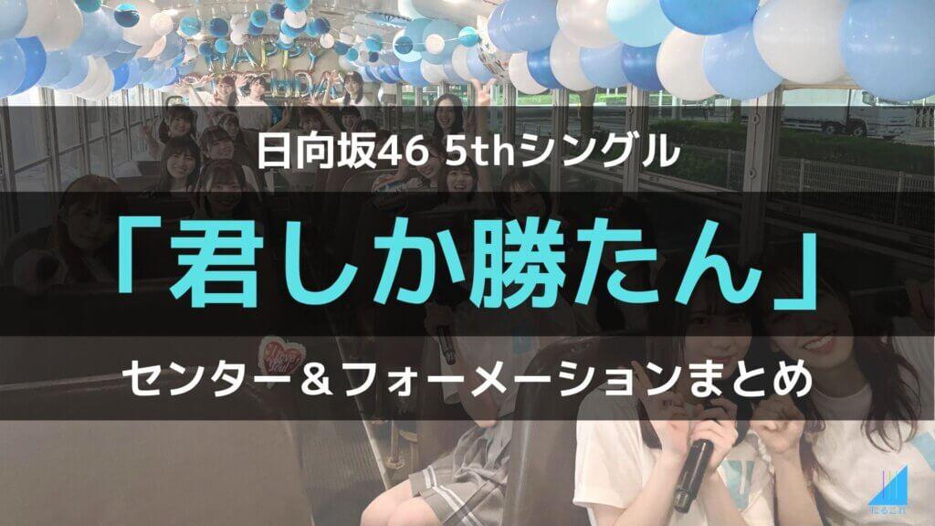 君しか勝たんのセンター&フォーメーションまとめ【日向坂46/5thシングル】