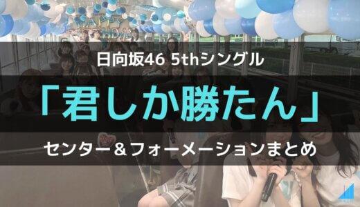 君しか勝たんのセンター&フォーメーション解説まとめ【日向坂46/5thシングル】
