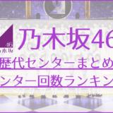 乃木坂46センター歴代一覧まとめ&センター回数ランキング!現在の新曲センターは?【2021年最新/随時更新】