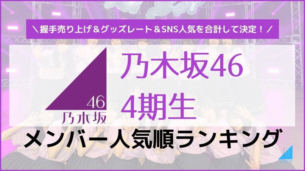 【乃木坂46】4期生メンバー人気順ランキング2021年最新版!乃木オタが4期の最新人気順を語ります!