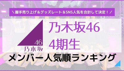 【乃木坂46】4期生メンバー人気順ランキング2021年4月最新版!乃木オタが4期の最新人気順を語ります!