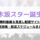 乃木坂スター誕生!の無料動画・見逃し配信まとめ!放送地域&視聴方法一覧