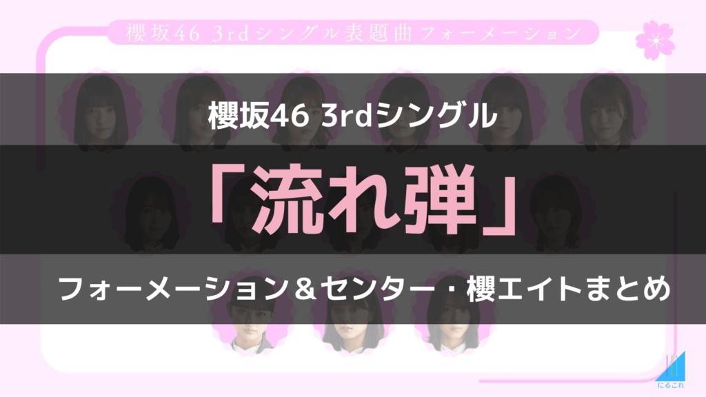 流れ弾のフォーメーションと選抜メンバー&センター・櫻エイトまとめ【櫻坂46/3rdシングル】